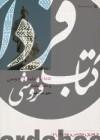 از ایران چه می دانم؟(شناخت نامه فردوسی و شاهنامه)