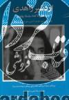 اردشیر زاهدی و رازهای ناگفته سلسله پهلوی (وزیر پیشین امورخارجه و آخرین سفیر ایران در آمریکا)