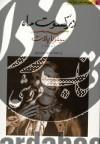 مجموعه شعر جهان ج07- در کسوت ماه، سیلویا پلات، دو زبانه