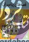 قصه های پیامبران (جلد 1-5)