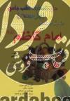 دایره المعارف طب جامع اهل بیت 5 (طب جامع امام کاظم (ع))