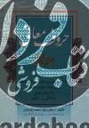 حروف معانی با شواهد قرآنی با ترکیب نحوی عبارات و تمرینات برای رشته ادبیات فارسی...