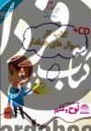 کتاب کار سوال های هدفدار ریاضی سوم راهنمایی،همراه با سی دی کد 4179
