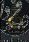 آکورهای گیتار