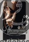 گزینه اشعار نیمجیبی ج23- سید علی صالحی