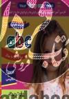وایت بردی فارسی آموز تصویری برای کلاس اولی ها (فلش کارت ای،بی،سی)