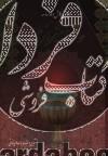 دیوان کامل و فالنامه حافظ شیرازی،همراه با سی دی