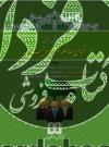 تحلیل فقهی حقوقی ضمان عاقله و مسوولیت بیمه