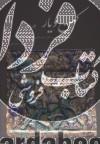 کهن دیار 2 (مجموعه آثار ایران پس از اسلام در موزه های بزرگ جهان)