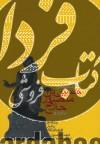 شهید راه حقیقت و عشق (حسین بن منصور حلاج و آثار او)