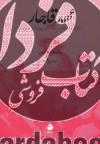 عهد قاجار (مذاکره،اعتراض و دولت در ایران قرن سیزدهم)