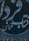 شرائع الاسلام فی مسائل الحلال و الحرام (جلد 3 و 4)