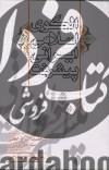 الگوی اسلامی ایرانی پیشرفته از بیانات مقام معظم رهبری