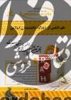 علم النفس از دیدگاه اسلامی