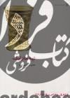 از ایران چه می دانم؟(تپه مارلیک)