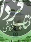 حقوق بانکی(عقد موجد وثیقه بانکی)