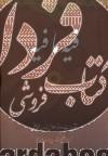 تقریرات مولانا جلالالدین محمد بلخی فیه ما فیه- برگرفته از تصحیح استاد بدیع الزمان فروزانفر