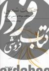 حکایت شمس (اندر ملاقات مولانا و شمس تبریزی)
