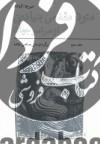 متون مقدس بنیادین از سراسر جهان ج3