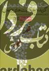 حکایتهای دهخدا- گزیده حکایتهای تربیتی از لغتنامه دهخدا