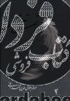 کلیات شمس تبریزی