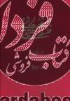 فلسفه ایرانی و فلسفه تطبیقی