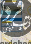 نقشه سیاحتی و گردشگری استان البرز کد 533