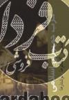 دوره آثار10 (حزب جمهوری اسلامی،(گفتارها،گفتگوها،نوشتارها))