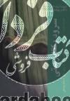 سرود یکتاپرستی (فلسفه نماز،تغییر قبله،زبان نماز،نماز وسطی،نماز چیست؟)