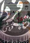 دنیای هنر قلاب بافی107
