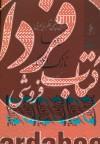 نیما و نازک الملائکه (بررسی تطبیقی نظریه ادبی)