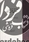 آفاق غزل فارسی (پژوهشی انتقادی در تحول غزل و تغزل از آغاز تا امروز)
