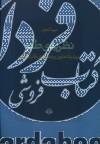 نظریهی طنز بر بنیاد متون برجستهی طنز فارسی