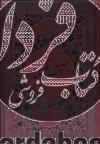 آتشکده- دیوان نیر تبریزی