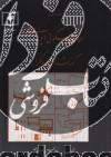 آشنایی با معماری مسکونی ایرانی (گونه شناسی برونگرا)