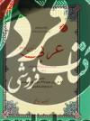 عربی به زبان ساده : شامل 65 تمرین و حدود 1200 سوال چهارگزینه ای همراه با پاسخ توضیحی