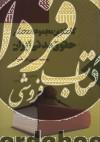 کاملترین مجموعه محشی حقوق مدنی ایران 2