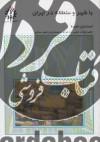 با شهر و منطقه در ایران
