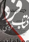 جامع ترین راهنمای فارسی عمومی