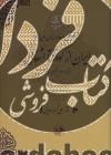 تاریخ کهن و معاصر ایران زمین 8(ایران از کودتا تا اشغال اسفند1299_شهریور 1320)