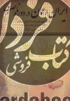 ایران و عمان در دوره ناصری