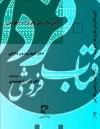 آیین دادرسی تعزیرات حکومتی