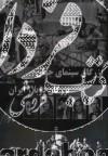 بزرگان سینمای جهان با صدای بزرگان دوبلاژ ایران