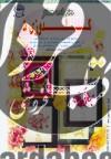 دنیای هنر گلدوزی 5
