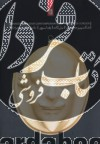 شکسپیر معاصر ما (تاتر:نظریه و اجرا 4)