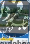 نقشه جدید سیاحتی و گردشگری تبریز کد 529