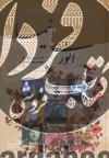 سیر و سفری در گلستان ادب پارسی (از انوری تا نیما)
