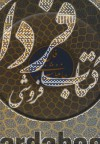 فال حافظ شیرازی