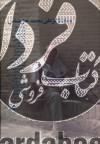 به یاد دکتر علیمحمد حقشناس