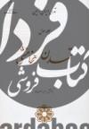 تمدن ایران زمین 1 (تمدن هخامنشی)